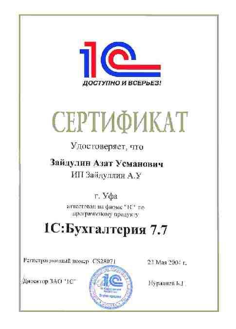 Бухучет В Узбекистане Скачать